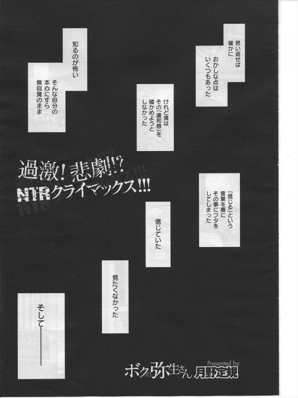 [月野定規] ボクの弥生さん 最終話 (1)
