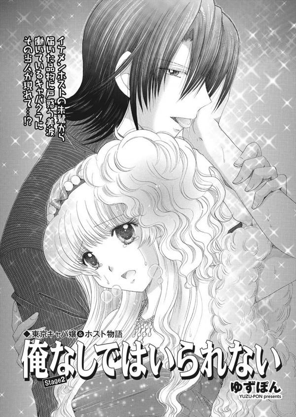 [ゆずぽん] 東京キャバ嬢&ホスト物語 俺なしではいられない Stage2 (1)