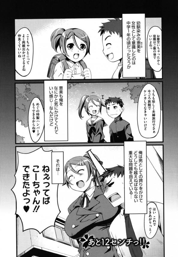 [ReDrop] あと12センチっ!! (1)