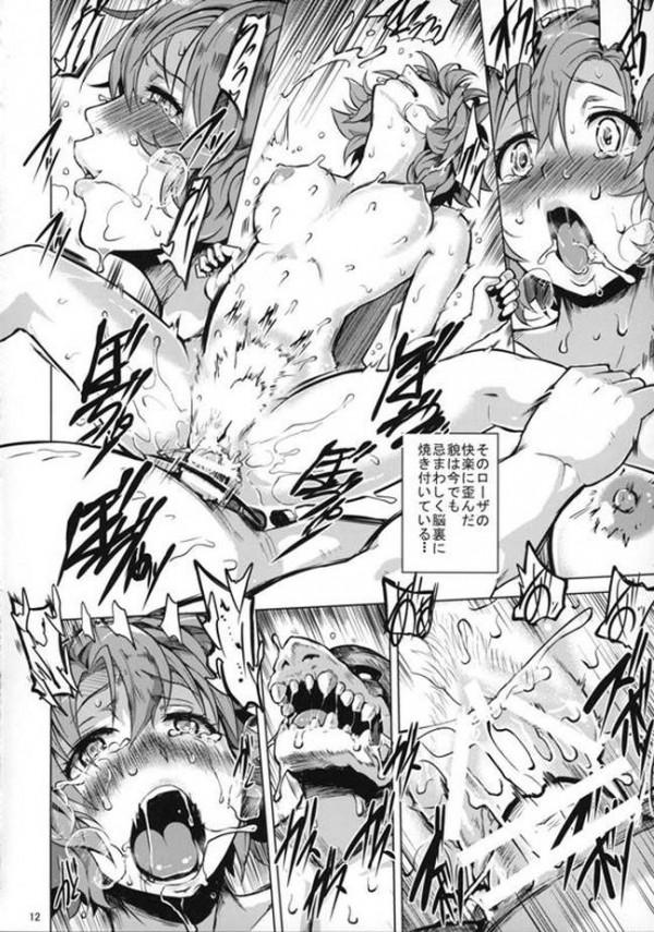 【エロ漫画・エロ同人】オークが村に現れると妻を犯されたり、人間だけでなく他の種族のメスもレイプされてしまう!! (13)