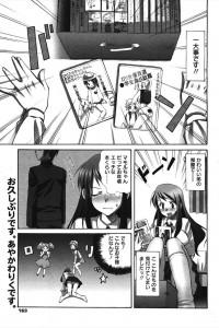 [あやかわりく] お姉ちゃん、がんばるゾ!! (1)