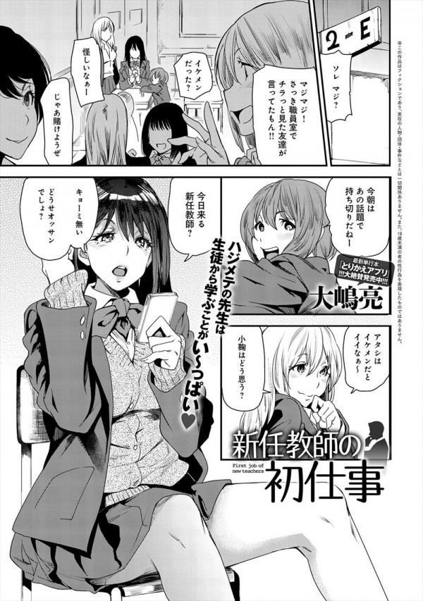 [大嶋亮] 新任教師の初仕事 (1)