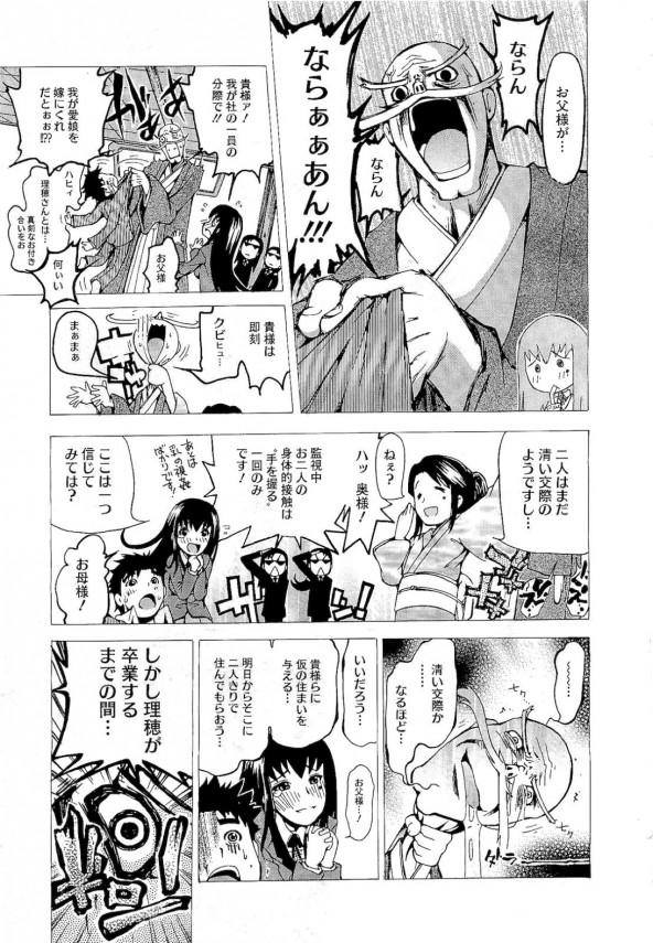 【エロ漫画・エロ同人】現役JKの社長令嬢と付き合うことにしたが指一本触れられずにいると、彼女はハプニングHをしてくれる!! (5)
