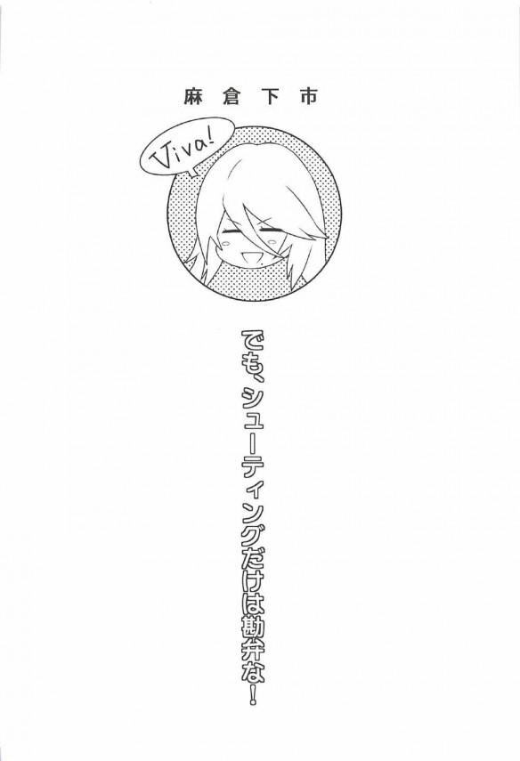 【ニーアオートマタ エロ漫画・エロ同人】ショタの9Sが交尾してみたいっていうからエロカワ巨乳の2Bがセックスさせてあげてるんだけど…w (3)