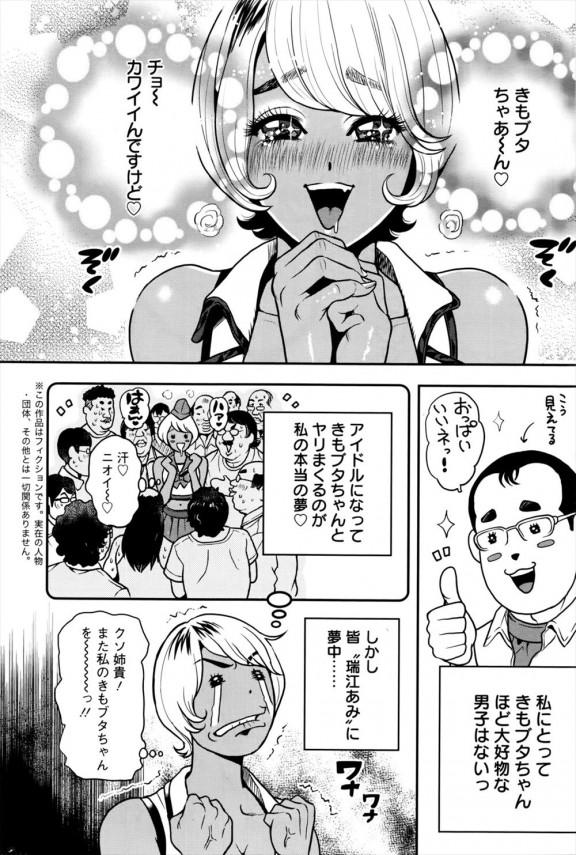 【エロ漫画・エロ同人】グラドルをしている姉に対抗してアイドル候補生の妹はキモ豚が好きで、姉のファンのキモ豚を拘束して犯すw (4)