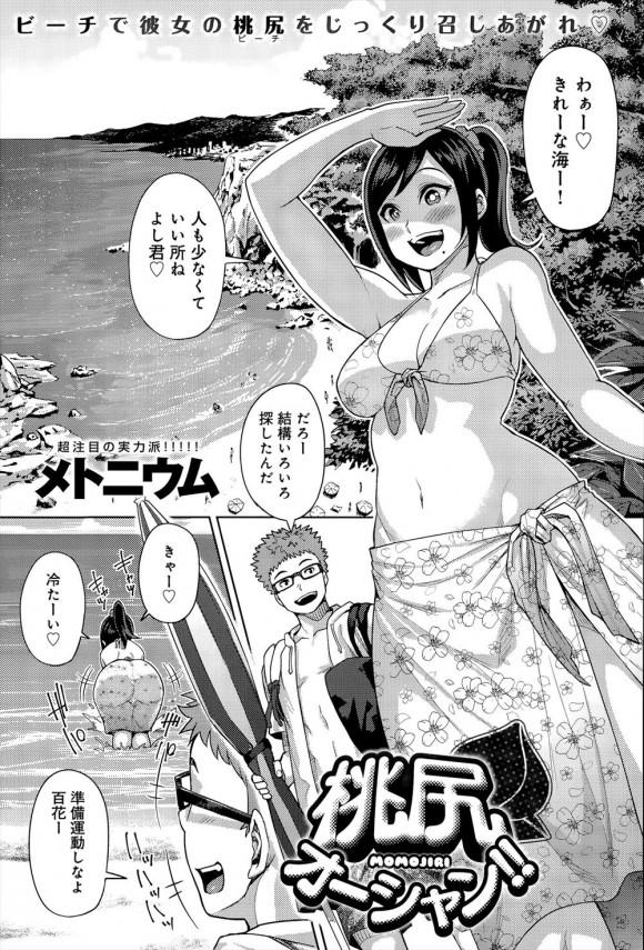 [メトニウム] 桃尻オーシャン!! (1)