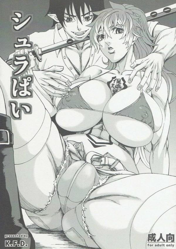 シュラぱい (青の祓魔師) (1)