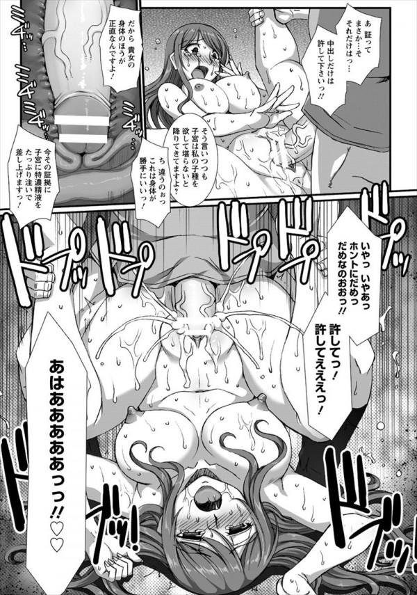 【エロ漫画・エロ同人誌】腕利き整体師の虜になった人妻、ついにはセックスまでして堕ちてしまう! (17)