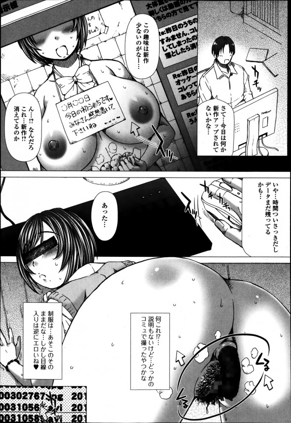 [早乙女もんどのすけ] 秘密の有料トイレ (1)
