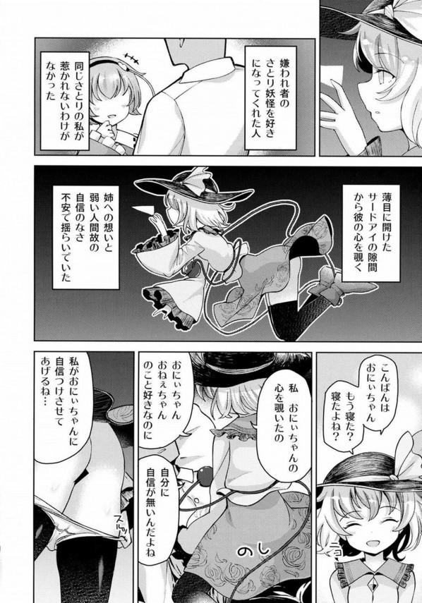 【エロ同人誌 東方】四人のロリっ娘が一本のちんぽに群がって全員孕ませるまで中出し決定~~♥【無料 エロ漫画】 (3)