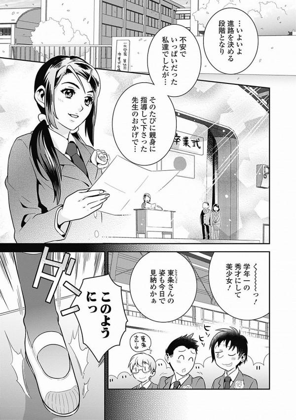 [枝空] 教師フリーク (1)