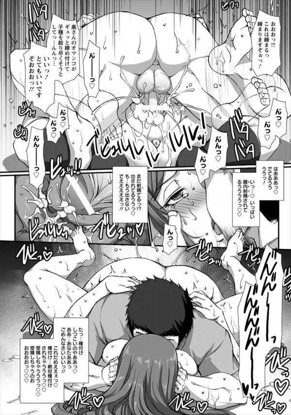 【エロ漫画・エロ同人誌】腕利き整体師の虜になった人妻、ついにはセックスまでして堕ちてしまう! (18)