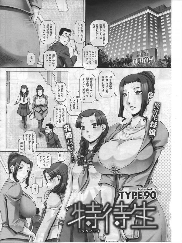 [TYPE.90] 特待生 (1)