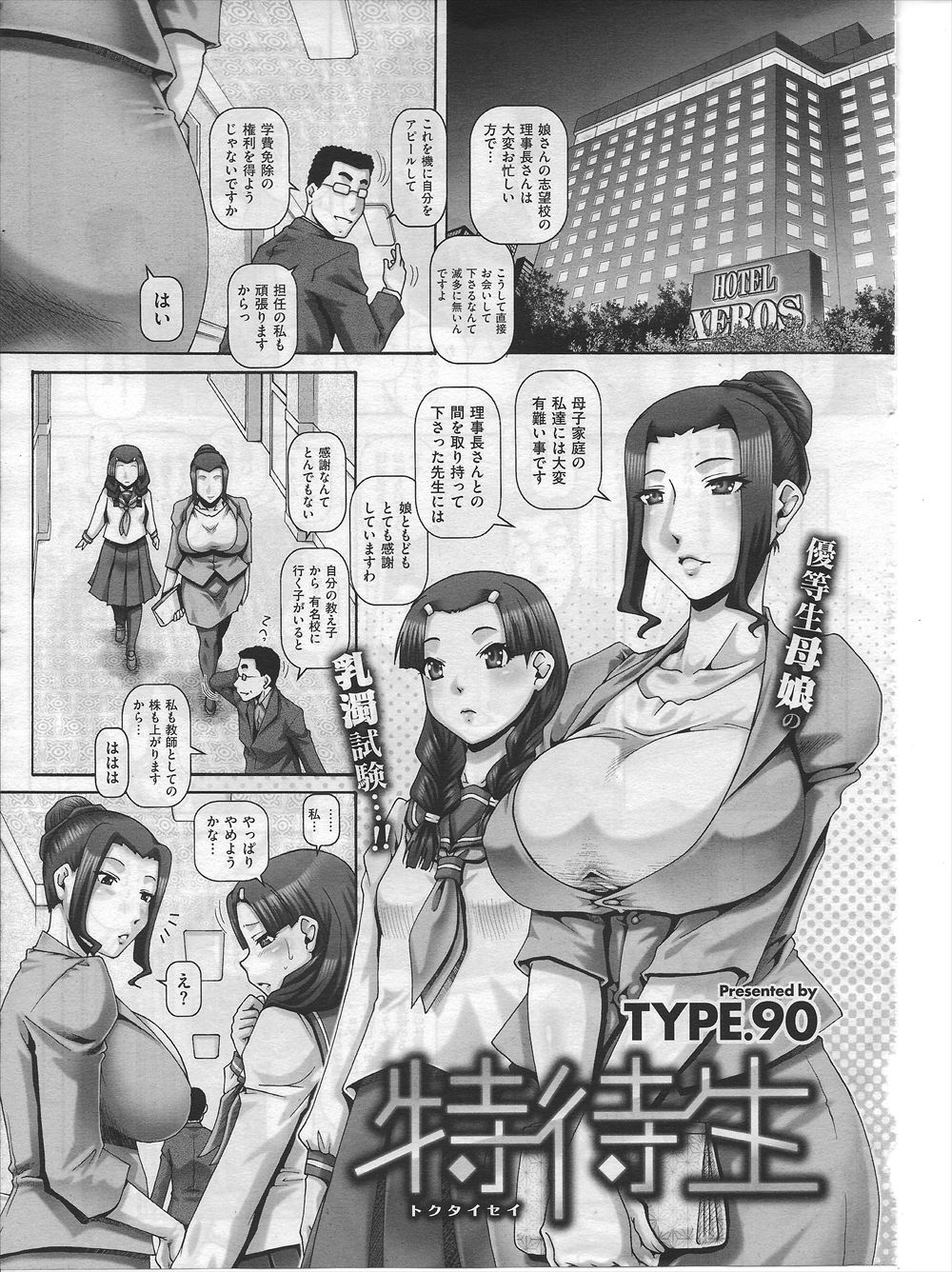 【エロ漫画・エロ同人誌】学費免除の特待生になるため、母娘は教師たちに身体を使った奉仕をすることにwww