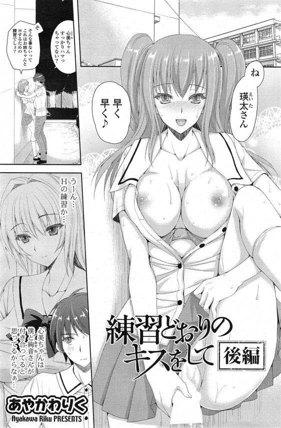 【エロ漫画・エロ同人】好きな子の妹とエッチの練習ということでセックスするようになっていたが、姉妹丼を頂いちゃうことに♪ (1)