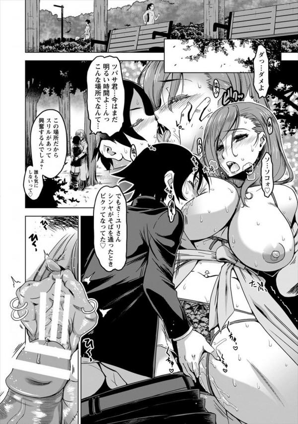 【エロ漫画】息子の親友と夜の学校でアナルセックスをする母親♪【無料 エロ同人】 (4)