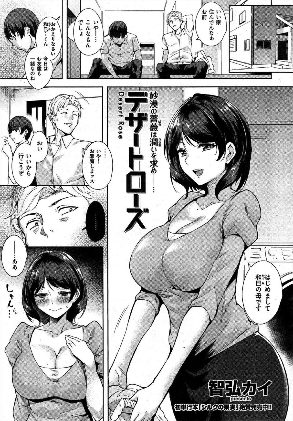 [智弘カイ] デザートローズ (1)