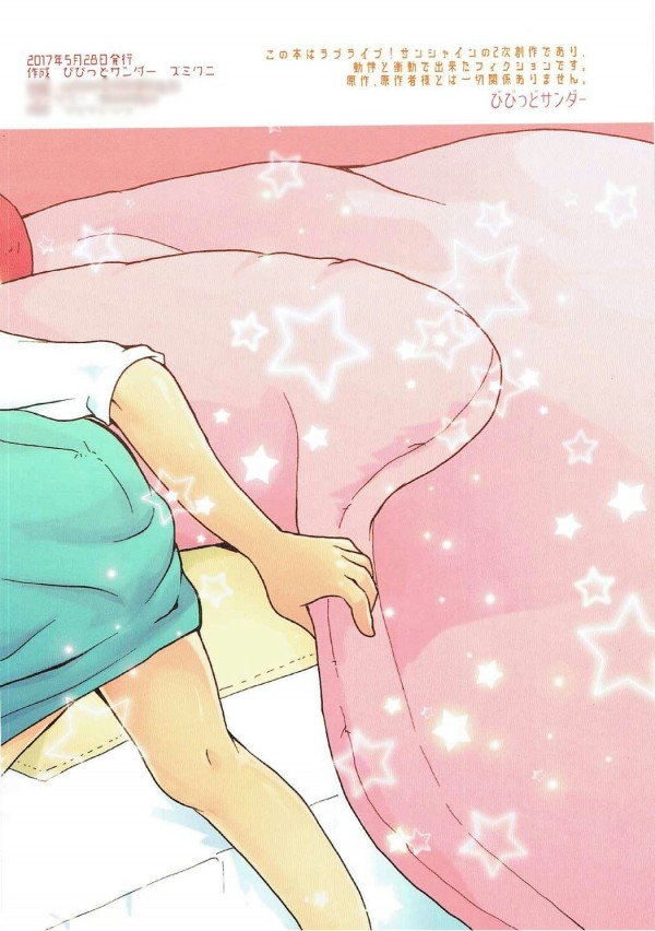【ラブライブ! エロ漫画・エロ同人誌】高海千歌と桜内梨子がパイパンマンコ重ね合わせ、貝合せレズHで一緒にイッちゃってるよーww (20)