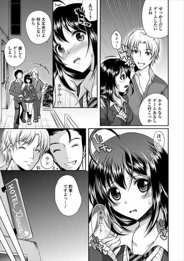 好きな乙女ゲームのオフ会に参加することにしたJKだったが、来たのは男二人で3Pで犯されハメ倒される!! (5)