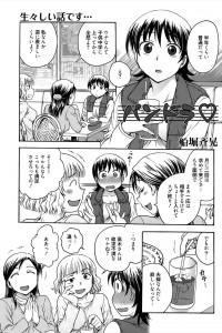 [船堀斉晃] パンドラ (1)