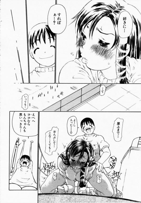 尻フェチの幼馴染に小さなころから尻を叩かれていた少女は尻を叩かれると気持ちよくなってしまうwww (14)