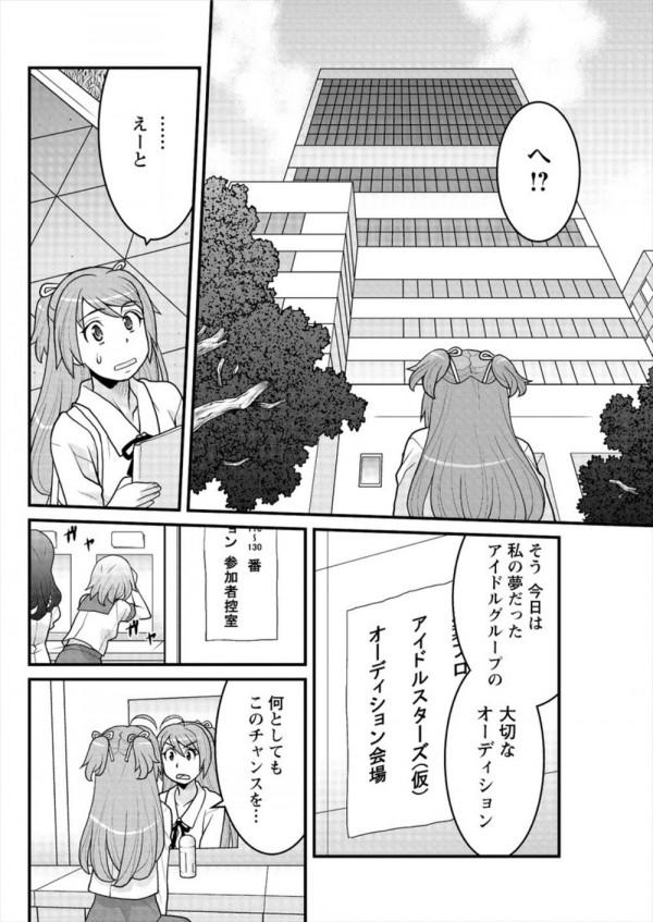 【エロ漫画・エロ同人】ただのOLだったはずが気が付けばアイドルを目指す少女になっていて、媚薬を飲まされるとハメられてしまうwww (6)
