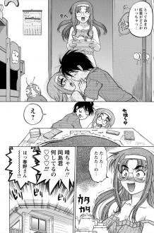 【エロ漫画・エロ同人】巨乳の彼女は姉にからかわれながらも彼氏と二人きりになるとイチャラブセックスを始める♪