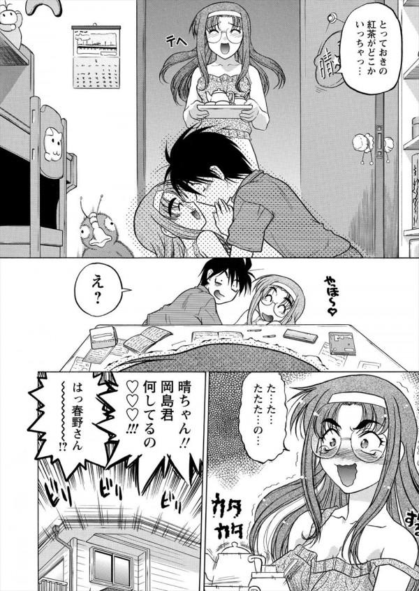 [島本晴海] はれ☆ゆきEP (1)
