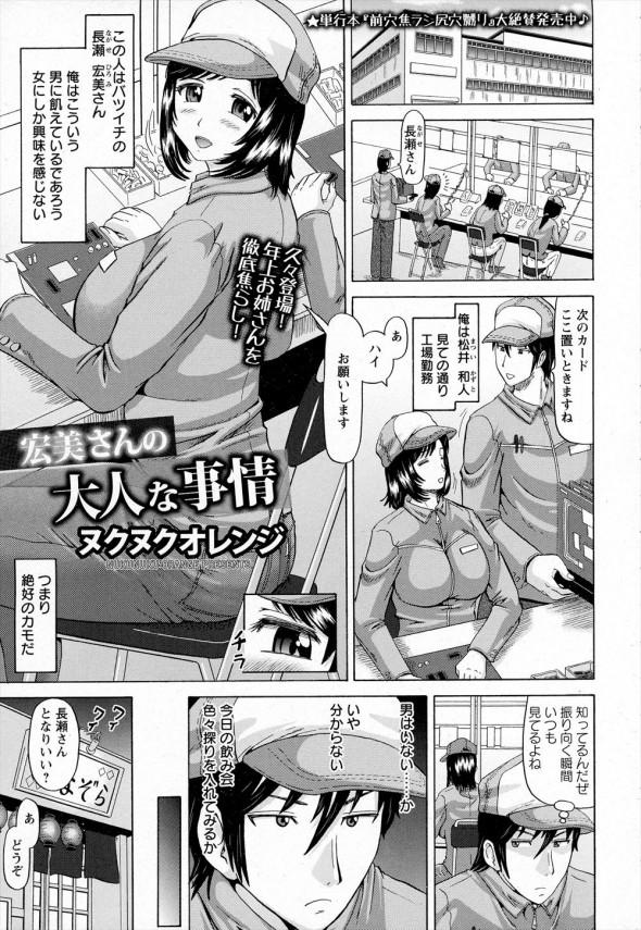 [ヌクヌクオレンジ] 宏美さんの大人な事情 (1)
