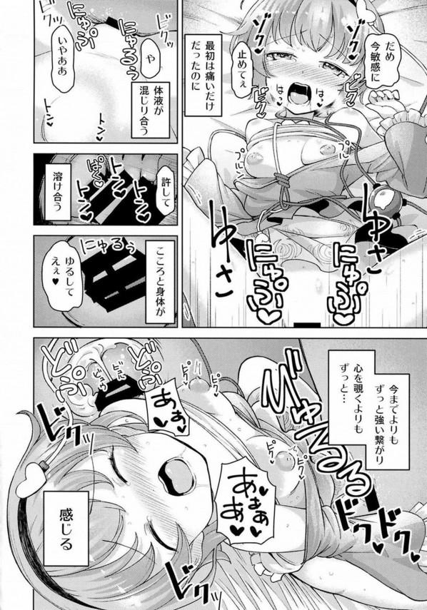 【エロ同人誌 東方】四人のロリっ娘が一本のちんぽに群がって全員孕ませるまで中出し決定~~♥【無料 エロ漫画】 (9)
