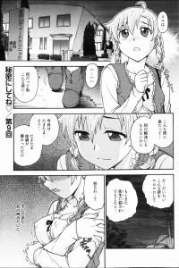 [船堀斉晃] 秘密にしてね 第9回 (1)