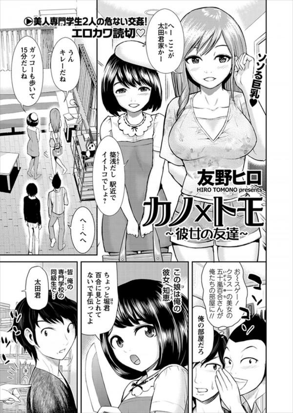 [友野ヒロ] カノ×トモ (1)