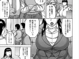 [榊歌丸] モンスターペアレント (1)