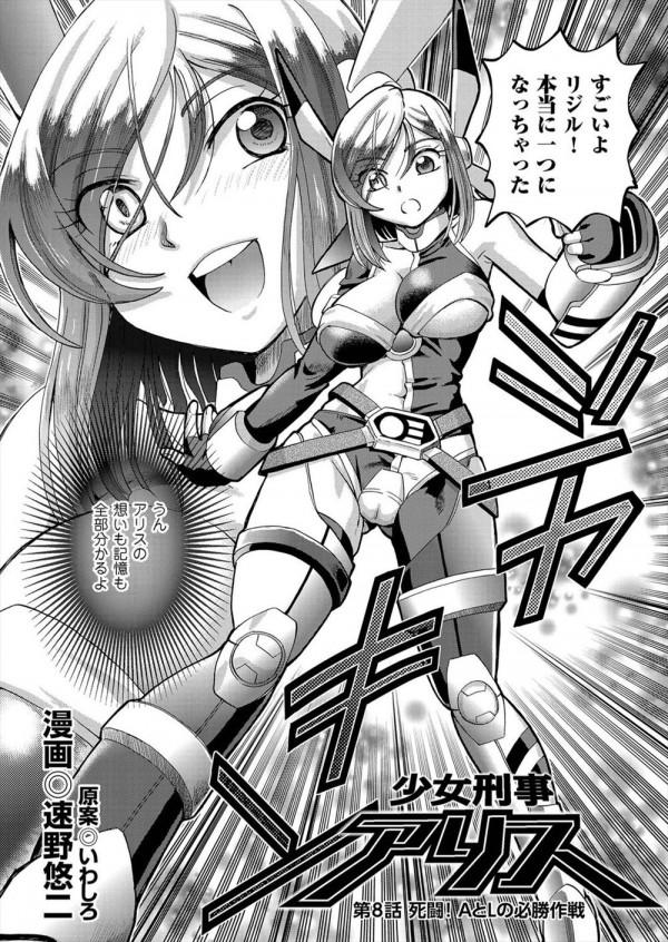 少女刑事は特殊なスーツを着て戦うが、拘束されると膣内に動くスライムを入れられて絶頂するwww (2)