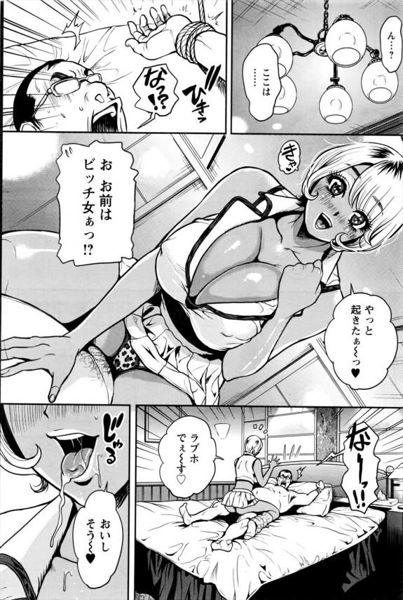 【エロ漫画・エロ同人】グラドルをしている姉に対抗してアイドル候補生の妹はキモ豚が好きで、姉のファンのキモ豚を拘束して犯すw (6)