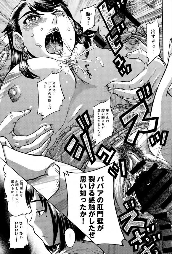 【エロ漫画】息子の携帯を壊した母親はそれが原因で男たちに襲われて輪姦されてしまう!!【無料 エロ同人誌】 (17)