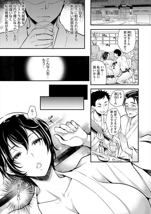 [シュガーミルク] メス化辞令 (1)