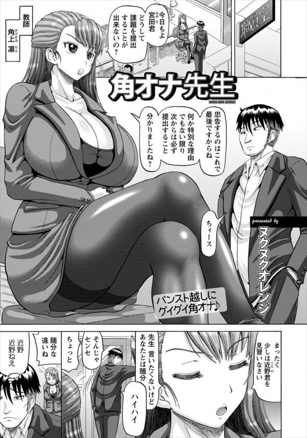 [ヌクヌクオレンジ] 角オナ先生 (1)