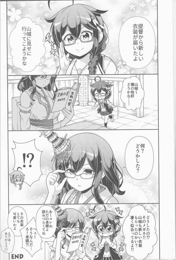 【艦これ エロ漫画・エロ同人】かわいい艦娘時雨、山城、満潮たちの面白非エロ漫画だおww (4)