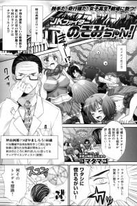 [ゴマタマゴ] JKファイターのぞみちゃん! (1)