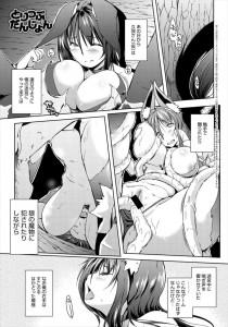 【エロ漫画・エロ同人】半仮想MMOにハマった男のもとに現れた同級生の女の子にそっくりなアバターの持ち主はとんだ変態さんのようで…