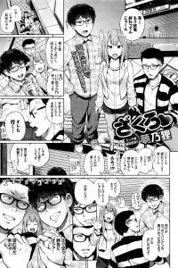 [夢の狸] ざくろ (1)
