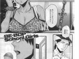 [ゆりかわ] BE-BOP School Girls (1)