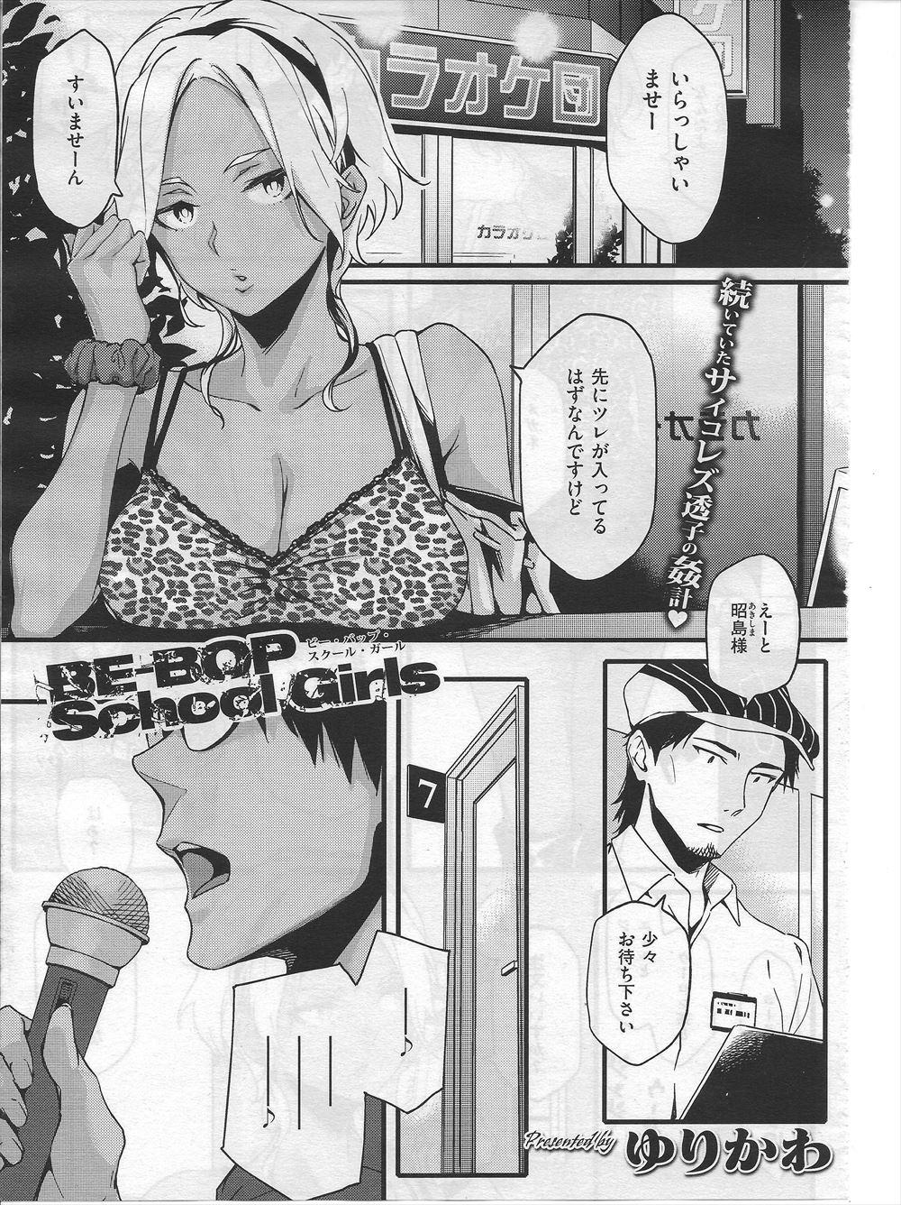 【エロ漫画・エロ同人誌】カラオケボックスにきた黒ギャルは早速待ち合わせをしていた男たちにハメてもらう♪