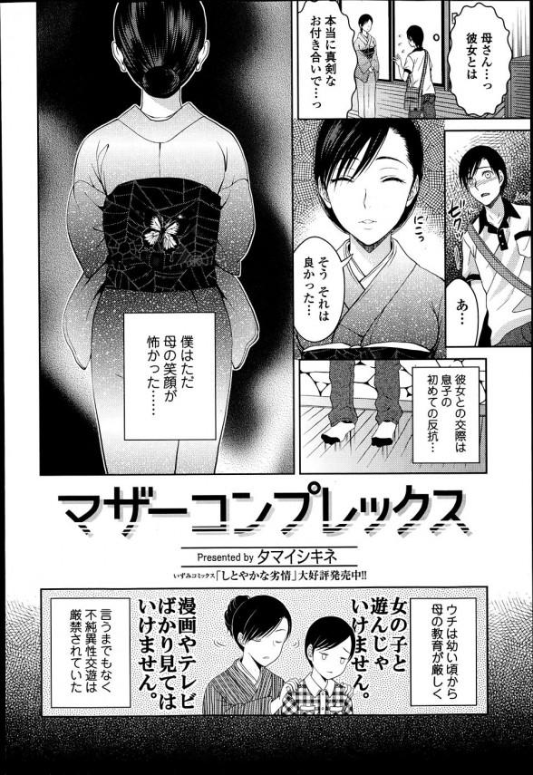 【エロ漫画】母親に見られながら恋人とエッチすることになるが、彼女よりも母親とのセックスの方が気持ちいいwww (2)