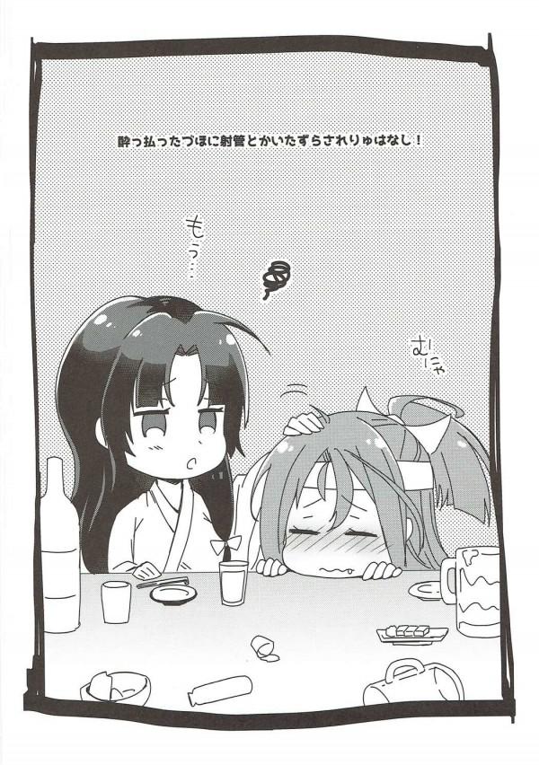 【艦これ エロ漫画・エロ同人】酔っ払った瑞鳳が提督をいじめるつもりがお仕置きのセックス中出しされてるーーww (3)