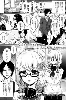 眼鏡っ娘と一緒にクラス委員になったが、彼女と一緒に過ごしているうちに魅力に気付いていきやがて結ばれる♪