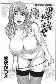 【エロ漫画・エロ同人】エッチに積極的な巨乳の彼女にこれまで何度も迫られていて、今日こそ初セックスをすることにwww