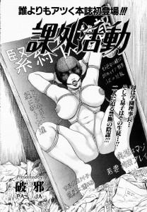 【エロ漫画】新体操部のレズカップルに気絶させられた知事長は二人に体を弄ばれそこに息子まで乱入し凌辱されて…【無料 エロ同人】