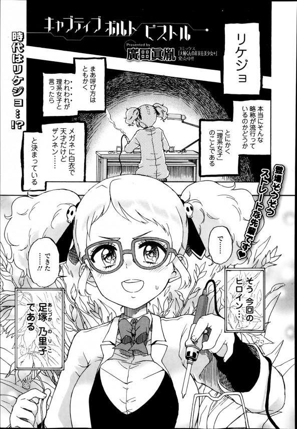 [廣田眞胤] キャプティブ・ ボルト・ピストル (1)